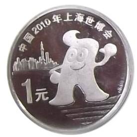 上海世博纪念币