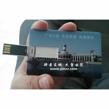 必威官方首页卡片U盘定做厂家广告U盘批发个性U盘2G4G8G卡片式U盘【拼诚科技】