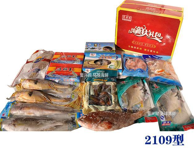 蟹兴阁海鲜卡--2109型海鲜礼盒