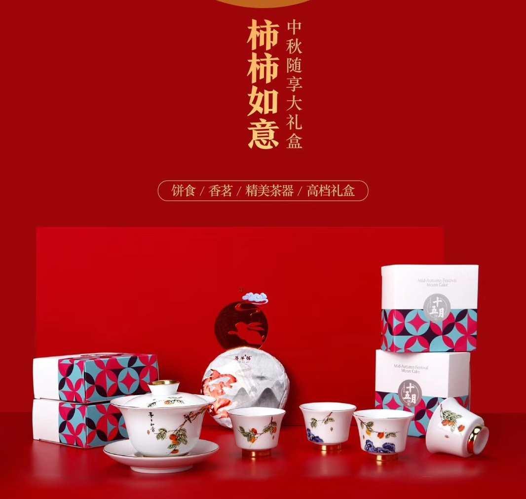中秋茶礼 三合一茶礼(茶具/茶叶/月饼)荣华月饼礼盒装 商务必威体育官网betway