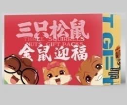 三只松鼠坚果礼包D款(金鼠迎福)