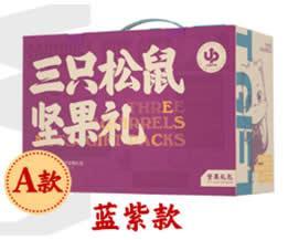 三只松鼠坚果礼包E款(蓝紫款)1盒